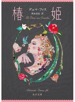 椿姫(角川文庫)