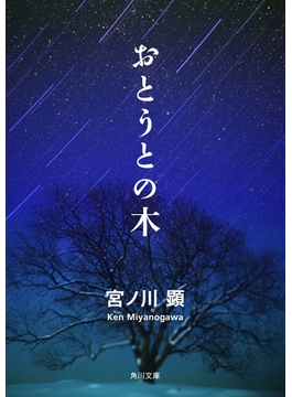 おとうとの木(角川文庫)