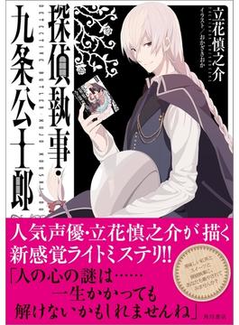 探偵執事・九条公士郎(角川書店単行本)