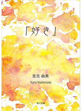 「好き」(角川文庫)