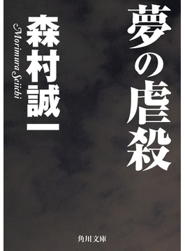 夢の虐殺(角川文庫)