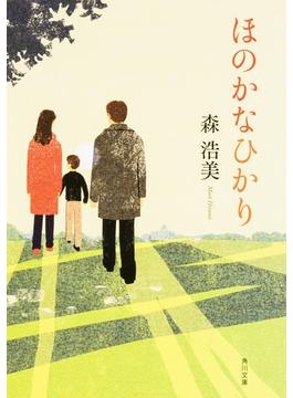 ほのかなひかり(角川文庫)
