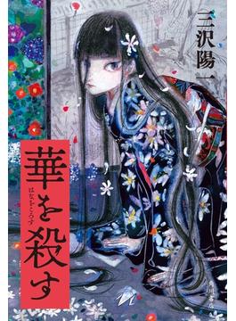 華を殺す(角川書店単行本)