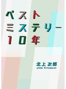 ベストミステリー10年(角川書店単行本)