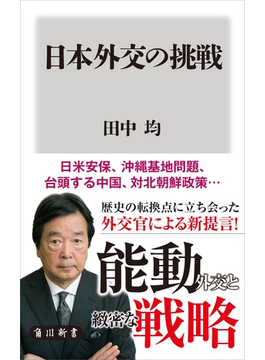 日本外交の挑戦(角川新書)