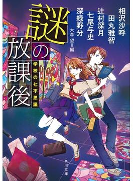 謎の放課後 学校の七不思議(角川文庫)