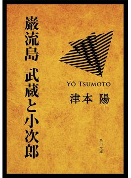 巌流島 武蔵と小次郎(角川文庫)