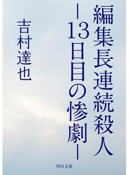 編集長連続殺人 -13日目の惨劇-(角川文庫)