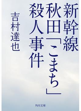 新幹線秋田「こまち」殺人事件(角川文庫)