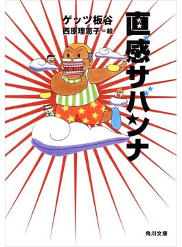 直感サバンナ(角川文庫)