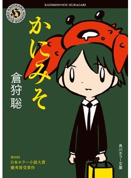 かにみそ(角川ホラー文庫)