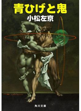 青ひげと鬼(角川文庫)