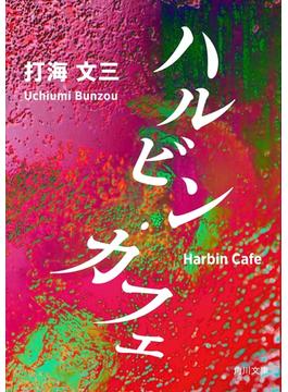 ハルビン・カフェ(角川文庫)