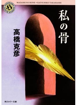 私の骨(角川ホラー文庫)