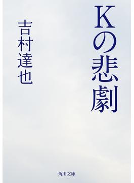 Kの悲劇(角川文庫)