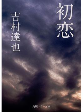 初恋(角川ホラー文庫)