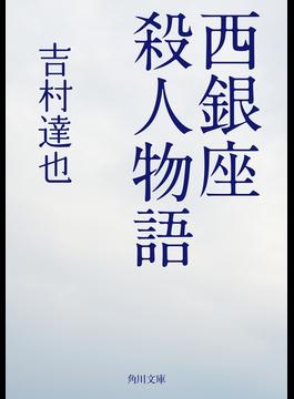 西銀座殺人物語(角川文庫)