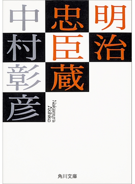 明治忠臣蔵(角川文庫)