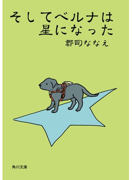 そしてベルナは星になった(角川文庫)