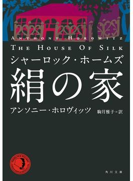 シャーロック・ホームズ 絹の家(角川文庫)