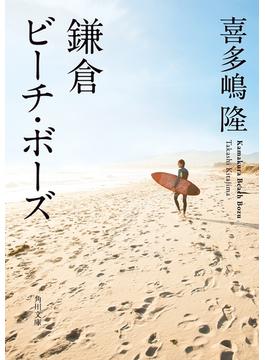 鎌倉ビーチ・ボーズ(角川文庫)