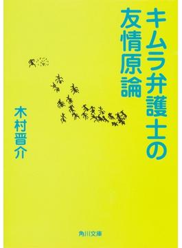 キムラ弁護士の友情原論(角川文庫)