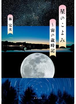 星のこよみ ~宙の歳時記(角川書店単行本)