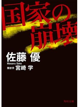国家の崩壊(角川文庫)
