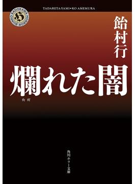 爛れた闇(角川ホラー文庫)