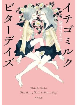 イチゴミルク ビターデイズ(角川文庫)