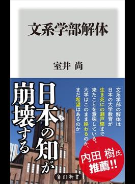 文系学部解体(角川新書)