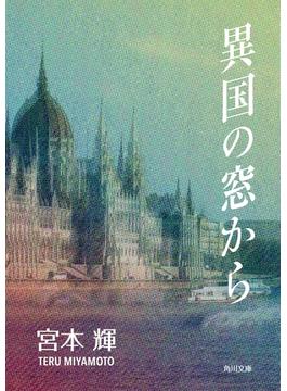 異国の窓から(角川文庫)
