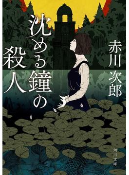 沈める鐘の殺人(角川文庫)