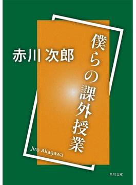 僕らの課外授業(角川文庫)