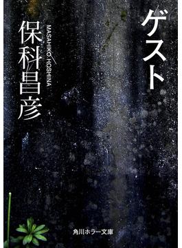 ゲスト(角川ホラー文庫)