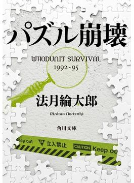 パズル崩壊 WHODUNIT SURVIVAL 1992‐95(角川文庫)
