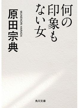 何の印象もない女(角川文庫)