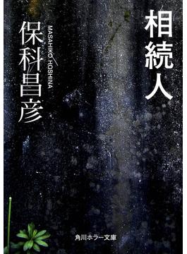 相続人(角川ホラー文庫)