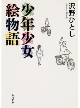 少年少女絵物語(角川文庫)