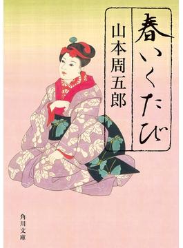 春いくたび(角川文庫)