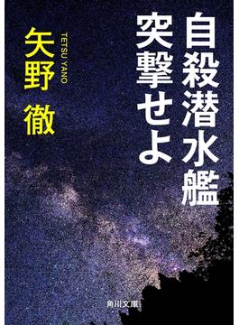 自殺潜水艦突撃せよ(角川文庫)
