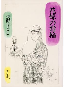 花嫁の指輪(角川文庫)