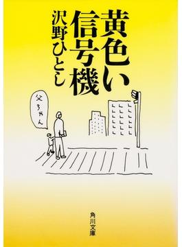 黄色い信号機(角川文庫)