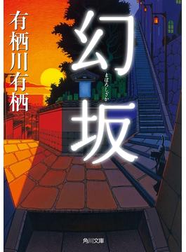 幻坂(角川文庫)