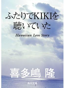 ふたりでKIKIを聴いていた(角川文庫)