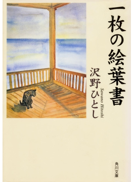 一枚の絵葉書(角川文庫)