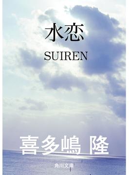 水恋 SUIREN(角川文庫)