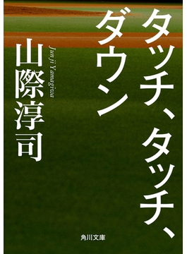 タッチ、タッチ、ダウン(角川文庫)
