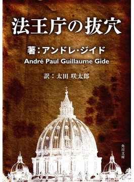 法王庁の抜穴(角川文庫)