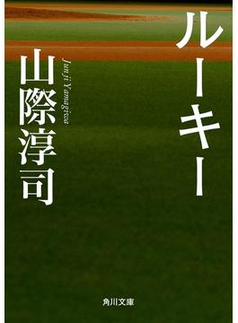 ルーキー(角川文庫)